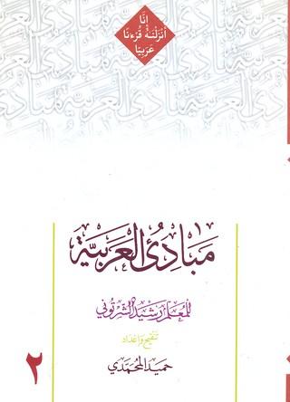 مبادي-العربيه-2-شرتوني-محمدي