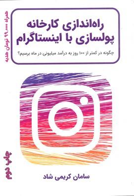 راه-اندازي-كارخانه-پولسازي-با-اينستاگرام