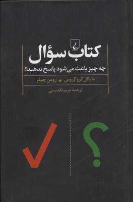 كتاب-سوال