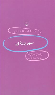 دانشنامه-استنفورد(61)سهروردي