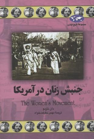 مجموعه-تاريخ-جهان-جنبش-زنان-در-آمريكا