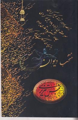منتخب-ديوان-شمس-تبريزي