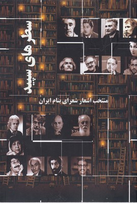 سطرهاي-سپيد-منتخب-اشعارشعراي-بنام-ايران