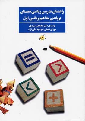 راهنماي-تدريس-رياضي-دبستان-بر-پايه-ي-مفاهيم-رياضي-اول