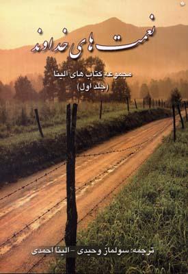نعمت-هاي-خداوند---مجموعه-كتاب-هاي-الينا(1)
