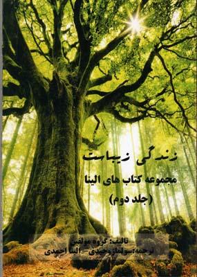 زندگي-زيباست----مجموعه-كتاب-هاي-الينا(2)