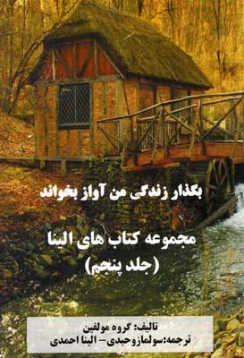 بگذار-زندگي-من-آواز-بخواند---مجموعه-كتاب-هاي-الينا-(5)