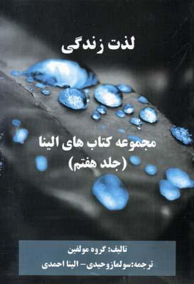 لذت-زندگي---مجموعه-كتابهاي-الينا(7)