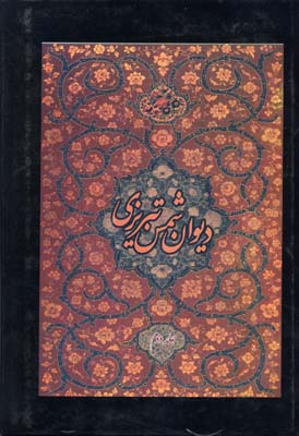 كليات-شمس-تبريزي(2جلدي)