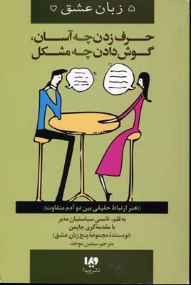 حرف-زدن-چه-آسان-گوش-دادن-چه-شكل---پنج-زبان-عشق-(12)