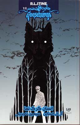 دايره-وحشت(28)انسان-گرگ-نما
