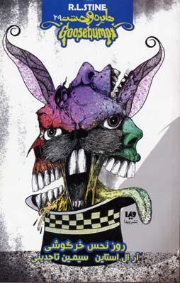 دايره-وحشت(29)روز-نحس-خرگوشي