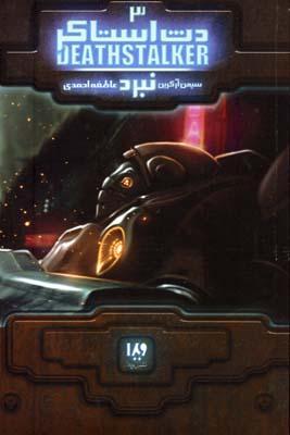 نبرد-(دث-استاكر-4)