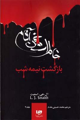 خاطرات-خون-آشام-(7)بازگشت-نيمه-شب-