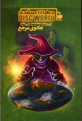جهان-صفحه(5)جادوي-مرجع