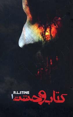كتاب-وحشت(1)