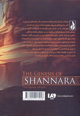 تصویر شانارا(3)بخش اول-كودك جادو
