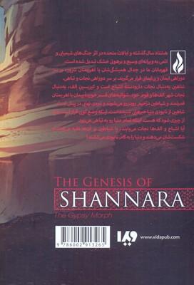 تصویر شانارا(3)بخش دوم-كودك جادو