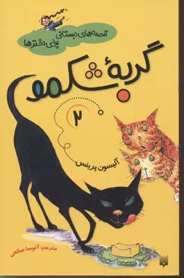 گربه-شكمو---قصه-هاي-دبستاني-براي-دخترها-(2)