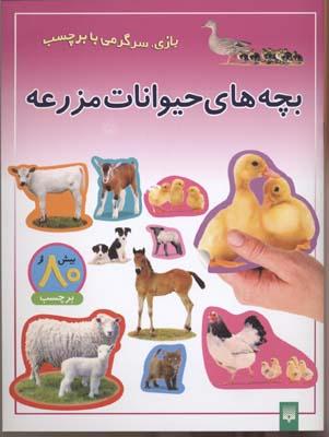 بچه-هاي-حيوانات-مزرعه-برچسبي