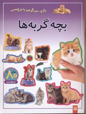 بچه-گربه-ها---برچسبي