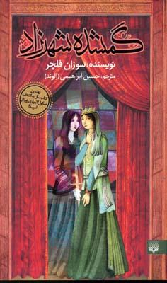 رمان-هايي-كه-بايد-خواند-گمشده-شهرزاد