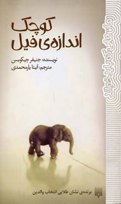 رمان-هايي-كه-بايد-خواند-كوچك-اندازه-فيل