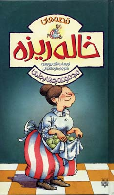 مجموعه-قصه-هاي-خاله-ريزه(rرقعي-4جلدي)پيدايش
