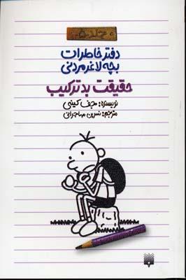دفتر-خاطرات-بچه-لاغر-مردني-(5)حقيقت-بدتركيب