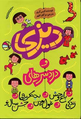 پك-دردسر-هاي-ديزي-(5جلدي)