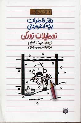 دفتر-خاطرات-بچه-لاغر-مردني(6)-تعطيلات-زوركي