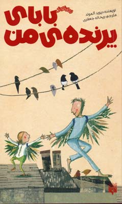 رمان-كودك---باباي-پرنده-من-(رقعي)پيدايش