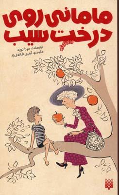رمان-كودك---ماماني-روي-درخت-سيب-(رقعي)پيدايش