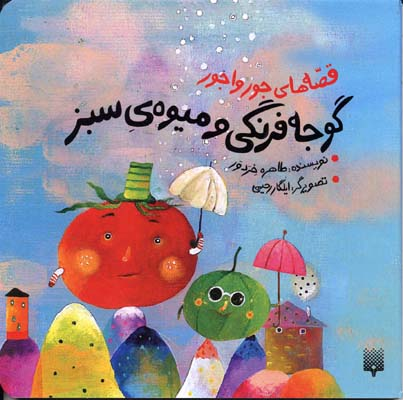 قصه-هاي-جور-واجور-گوجه-فرنگي-و-ميوه-ي-سبز