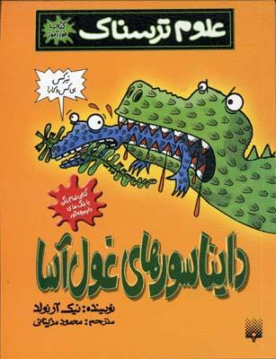 دایناسورهای-غول-آسا-علوم-ترسناک