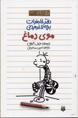 موي-دماغ-(دفتر-خاطرات-بچه-لاغر-مردني-7)