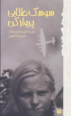 رمان-هايي-كه-بايد-خواند-سوسك-طلايي-پرواز-كن