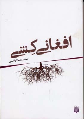 افغاني-كشي