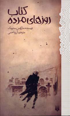 رمان-هايي-كه-بايد-خواند-كتاب-روزهاي-مرده