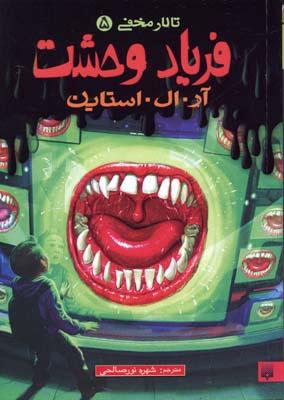 فرياد-وحشت---تالار-مخفي-5