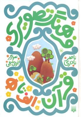 مجموعه-فرهنگ-تصويري-قرآن-الف-تا-ه