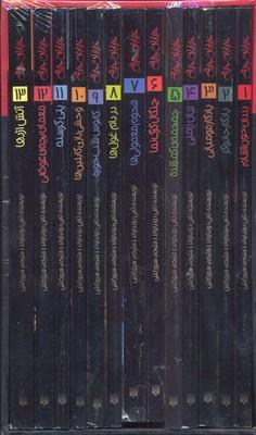 پك-خيابان-جيغ(13جلدي