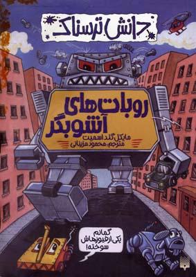 روبات-هاي-آشوبگر