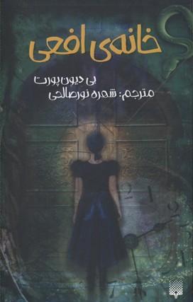 خانه-افعي