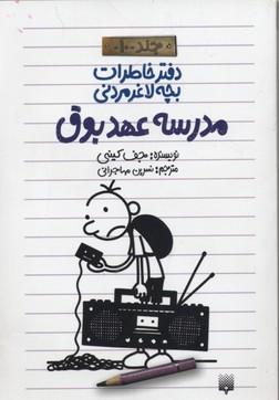 دفتر-خاطرات-بچه-لاغر-مردني-(10)مدرسه-عهد-بوق
