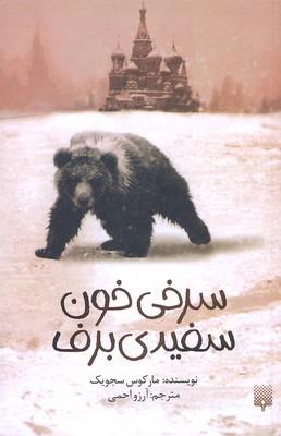 رمان-جوان-سرخي-خون-سفيدي-برف