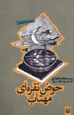 حوض-نقره-اي-مهتاب