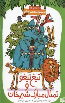 قصه-هاي-قانون-جنگل(2)تيغ-تيغو-و-تمثال-مبارك-شيرخان