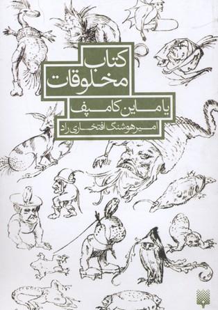 كتاب-مخلوقات
