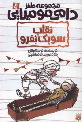 دامي-موميايي(4)نقاب-سوبك-نفرو